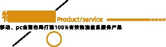 物信通服务-万邦物流平台